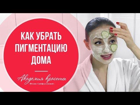 Как убрать пигментные пятна на лице в домашних условиях. Как избавиться от пигментации на лице?