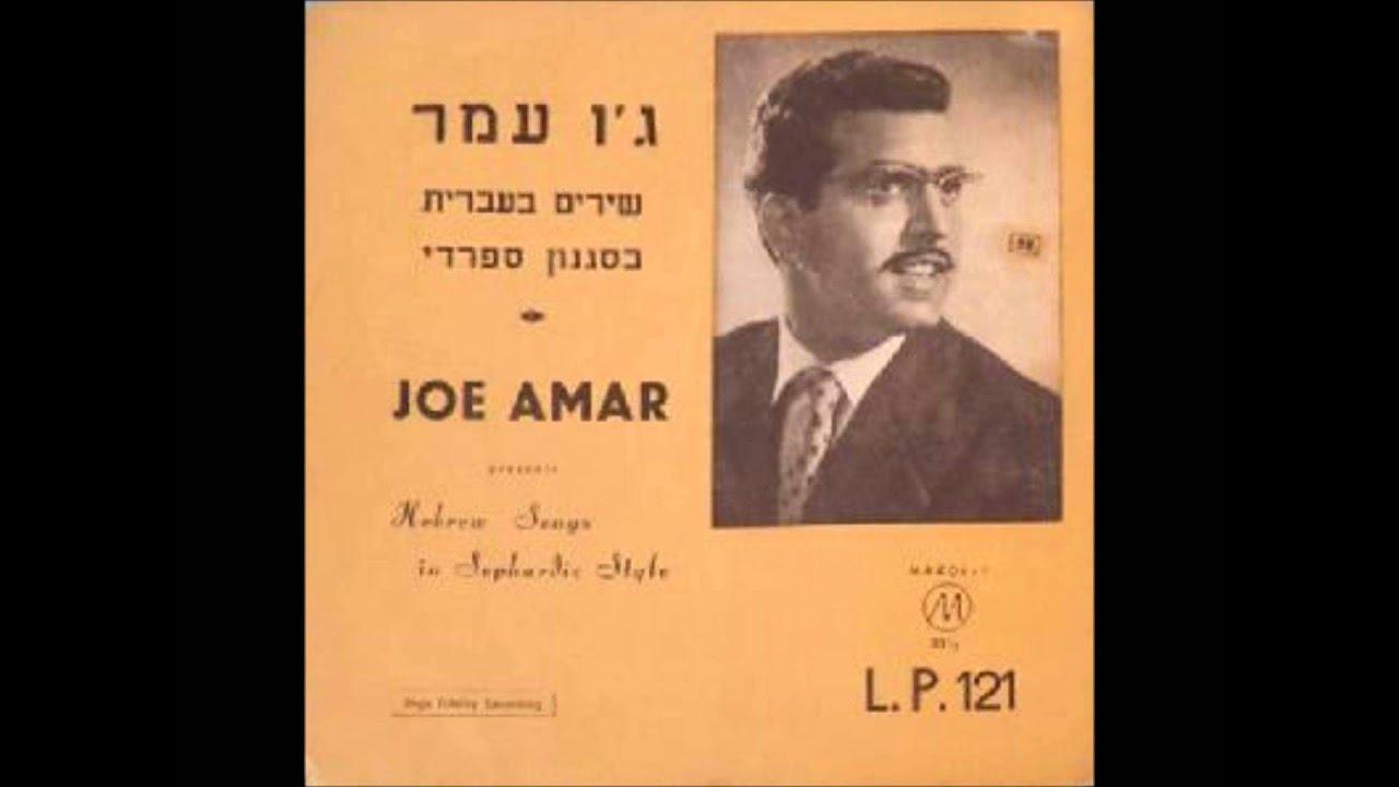 ג'ו עמר  - כי אשמרה שבת  - שירים בעברית בסגנון ספרדי