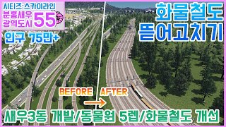 [시티즈:분홍새우 광역도시 55] 난잡한 화물철도를 깔…
