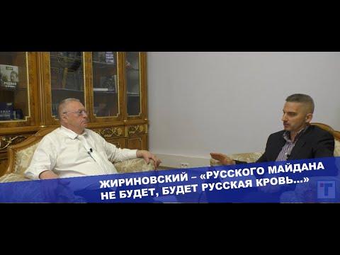 Жириновский о Ксении Собчак, молодежных протестах (Тимати, Oxxxyimiron) и русском народе .