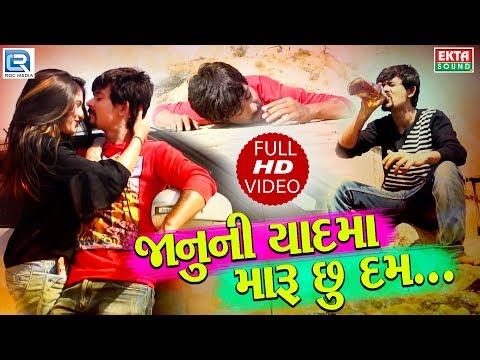 New BEWAFA Song - Janu Ni Yaad Ma Maru Chhu Dam | Full VIDEO | New Gujarati Song 2018| Manoj Vaghela