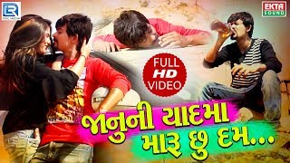 New BEWAFA Song Janu Ni Yaad Ma Maru Chhu Dam | Full VIDEO | New Gujarati Song 2018| Manoj Vaghela