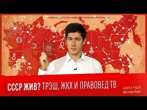 СССР ЖИВ? Трэш, ЖКХ, Правовед ТВ