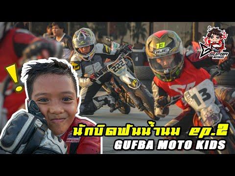 Gufba moto kids #นักบิดฟันน้ำนม Ep2