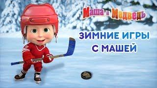 Маша и Медведь - Зимние игры с Машей 🛷...
