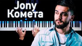 Jony - Комета | Piano cover mp3
