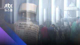 """바티칸, 코로나 백신 접종 시작…""""교황도 맞아"""" / JTBC 뉴스룸"""