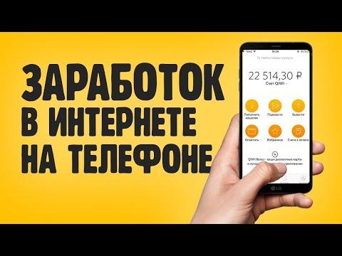 🔥Заработок на телефоне без вложений на (киви) (яндекс деньги) Как заработать в интернете