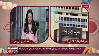 صباح دريم| ضبط مستشار وزير المالية عقب تقاضيه مليون جنية رشوة