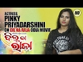 Dil Ka Raja Odia Movie Actress Pinky Priyadarshini CineCritics Exclusive