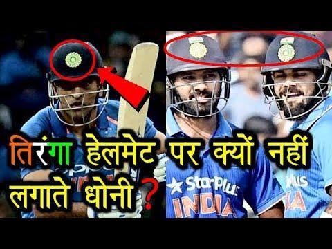 इंडियन क्रिकेट टीम के पूर्व कप्तान महेंद्र सिंह धोनी हेलमेट पर तिरंगा क्यों नहीं लगाते   CRICKET