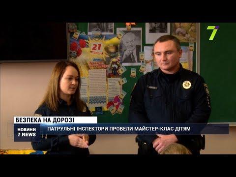 Новости 7 канал Одесса: Патрульні інспектори провели майстер-клас дітям