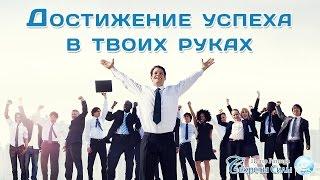 """Вебинар """"Достижение успеха в твоих руках"""". Сергей Ратнер."""