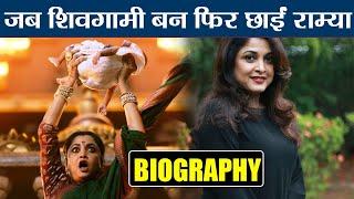 Ramya Krishnan Biography: When Shivagami roll giving her worldwide recognition | FilmiBeat