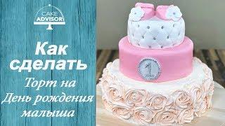 Как красиво украсить торт на День рождения малыша, рецепт шоколадного торта гид от Торт Консультант