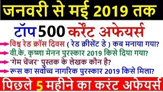 Last 5 month top 500 current affairs 2019 | current affairs 2019 | rrb ntpc, ssc cgl, mts, group d