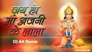 DJ AK -  Jai Ho Ma Anjani Ke Lala Remix (जय हो माँ अंजनी के लाला )