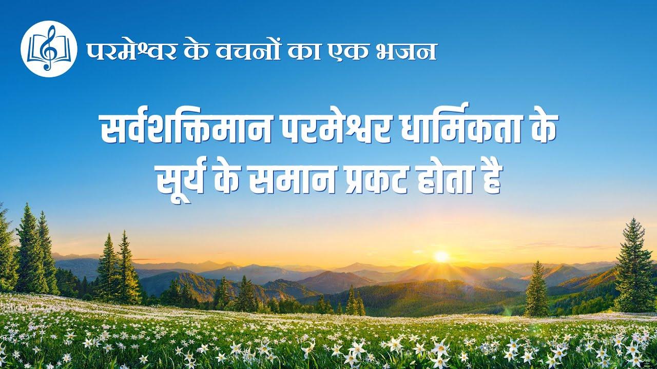 सर्वशक्तिमान परमेश्वर धार्मिकता के सूर्य के समान प्रकट होता है   Hindi Christian Song With Lyrics