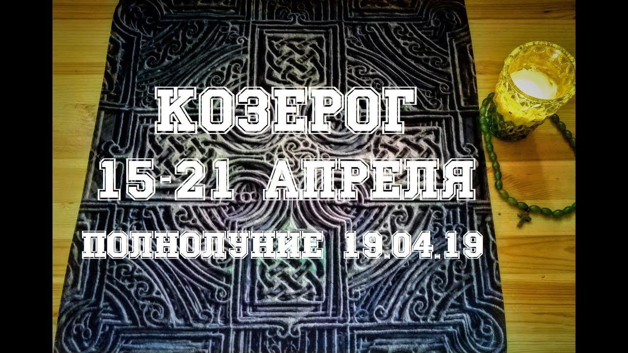 Козерог. Таро прогноз на неделю с 15 по 21 апреля 2019 г. Полнолуние 19 апреля.