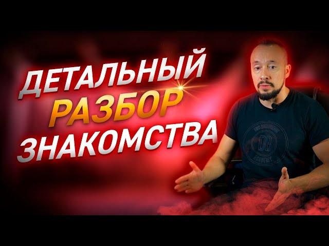 Анализ Знакомства С Девушкой / Егор Шереметьев / Петр Конан