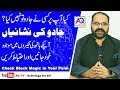 Secret Palm Signs can Reveal Black Magic or Hidden Psychic Powers | Astrologer Ali Zanjani