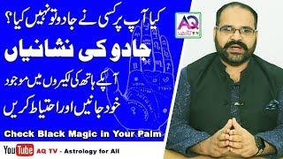 Secret Palm Signs can Reveal Black Magic or Hidden Psychic Powers | Astrologer Ali Zanjani