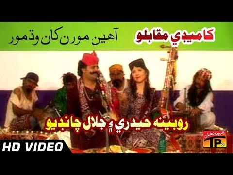 Comedy Muqablo - Aaheen Moran Khan Wadh...