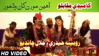 Comedy Muqablo - Aaheen Moran Khan Wadh Mor - Rubina Haidri And Jalal Chandio - Sindhi Funny Song