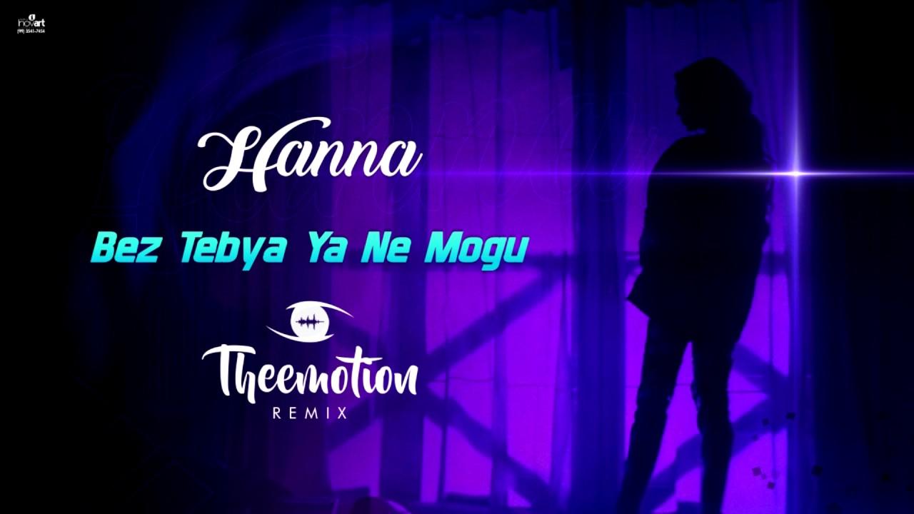 Hanna Bez Tebya Ya Ne Mogu Theemotion Remix Youtube