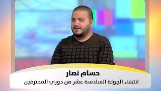 حسام نصار - انتهاء الجولة السادسة عشر من دوري المحترفين
