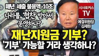 김재원 재난지원금 기부…