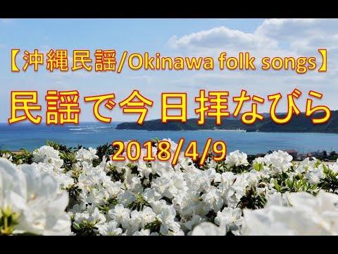 【沖縄民謡】民謡で今日拝なびら 2018年4月9日放送分 ~Okinawan music radio program
