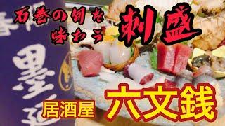 石巻市立町にある、居酒屋 六文銭さん。 地元のおいしぃ食材で、多彩な...