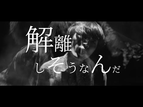 Mr.fanatic / EARNIE FROGs【最新作MV】