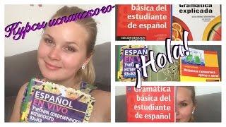 Курсы испанского языка в Испании (от мэрии города)