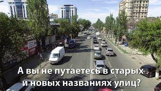 Три названия бывшей ул. Советской в Бишкеке. Опрос Kaktus.media