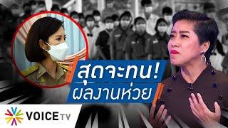 "Talking Thailand - ""คำ ผกา"" จัดหนัก ""ตรีนุช"" ไม่แก้ปัญหาให้นร. ทำแค่อ่านที่ข้าราชการเขียนให้"