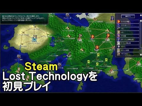 【Steam-Lost Technology】戦略SLGを初見プレイ、安いから