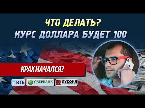 Что делать, когда курс доллара будет 100 рублей? Почему надо покупать акции