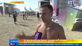"""Бутусов и """"Ария"""" покорят сердца зрителей на фестивале """"Таврида-АРТ"""""""