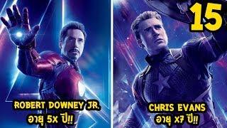 15 นักแสดงจาก Avenger EndGame กับอายุที่แท้จริง ใครแก่สุด?