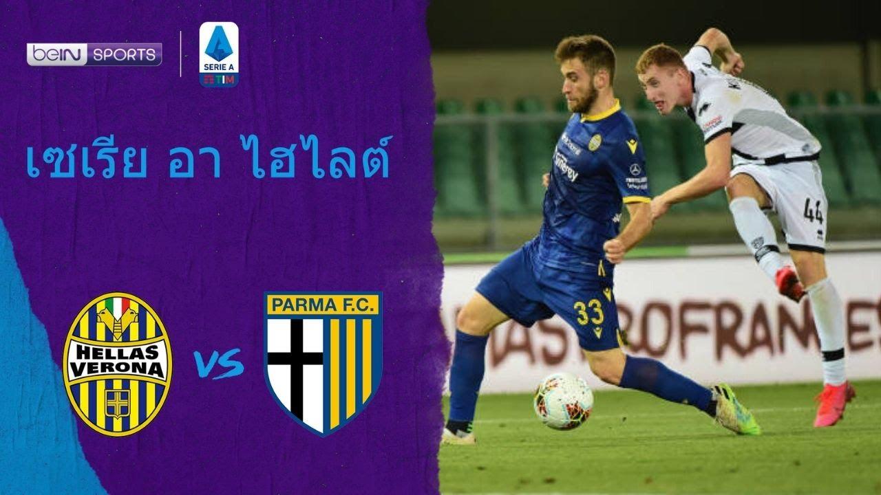 เวโรน่า 3-2 ปาร์ม่า | เซเรีย อา ไฮไลต์ Serie A 19/20