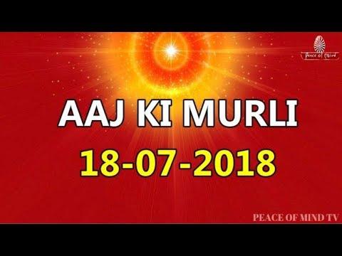 आज की मुरली 18-07-2018   Aaj Ki Murli   BK Murli   TODAY'S MURLI In Hindi   BRAHMA KUMARIS   PMTV