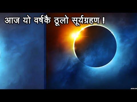 भोली यो वर्षकै ठूलो सूर्यग्रहण ! नासाले दियो यस्ता टिप्स !! Solar Eclipse Of This Year | Online News