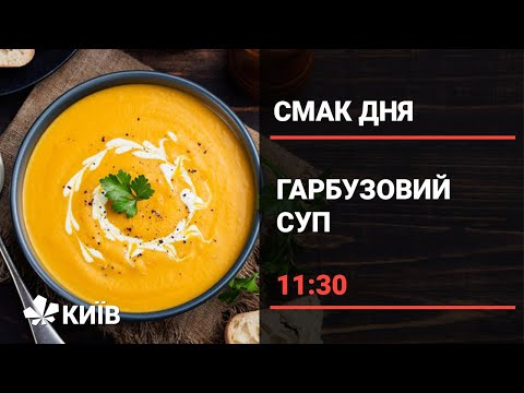 Телеканал Київ: Королівський гарбузовий суп - рецепти Ольги Сумської