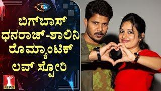 ಬಿಗ್ಬಾಸ್ ಧನು - ಶಾಲಿನಿ ಕ್ಯೂಟ್ ಲವ್ ಸ್ಟೋರಿ..! | Dhanraj- Shalini Romantic love story