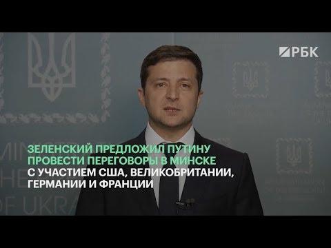 Зеленский обратился к Путину. Запись обращения Владимира Зеленского к Владимиру Путину.