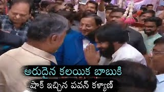 Chandrababu and Pawan Kalyan Meets at Marriage Event | PK & CBN Rare Unseen | Daily Culture