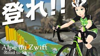 【🔴配信アーカイブ】17km進んで1000m上がる配信【Zwift】