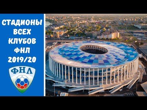 Стадионы всех клубов ФНЛ 2019/20 | Russian FNL (Russian Second League) Stadiums 2019/20